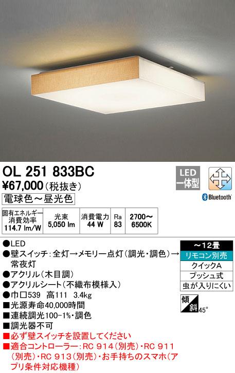 無料プレゼント対象商品!オーデリック ODELIC 【和風 照明 シーリングライトOL251833BC 簡素な直方体に灯るモダンな和のあかり Bluetooth対応機種 調光調色・~ 12畳】