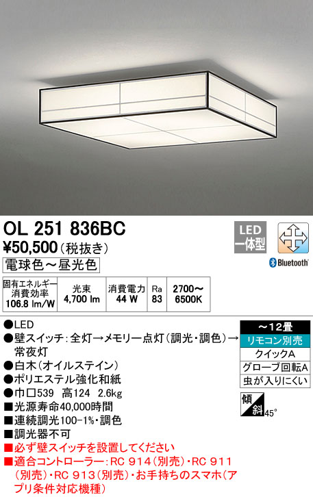 無料プレゼント対象商品!オーデリック ODELIC 【和風 照明 シーリングライトOL251836BC 白木(オイルステイン) 濃い色調の建具などに調和するシンプルな黒格子の意匠 Bluetooth対応機種 調光調色・~ 12畳】