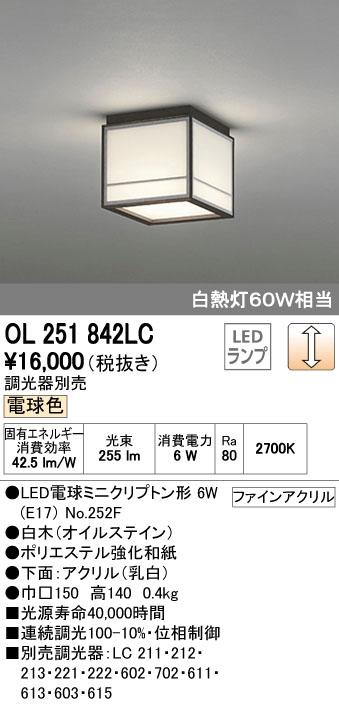 無料プレゼント対象商品!オーデリック ODELIC 【和風 照明 小型シーリングライトOL251842LC 白木(オイルステイン) 調光・白熱灯60W相当】