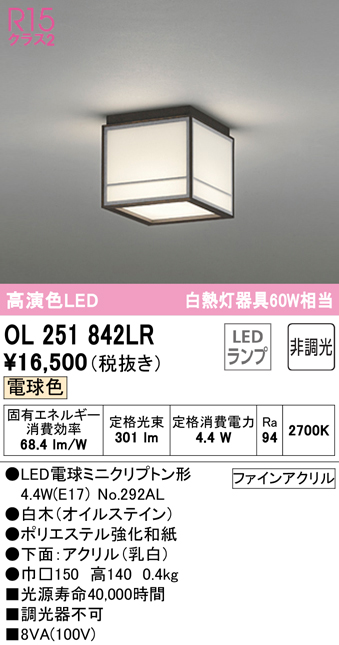 無料プレゼント対象商品!オーデリック ODELIC 【和風 照明 小型シーリングライトOL251842LD 白木(オイルステイン) 白熱灯60W相当】