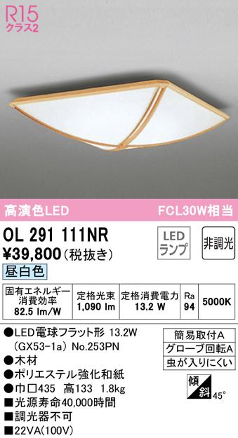 小型シーリングライトOL291111ND 照明 昼白色OL291111LD 電球色木材 ODELIC 無料プレゼント対象商品!オーデリック 【和風 FCL30W相当】