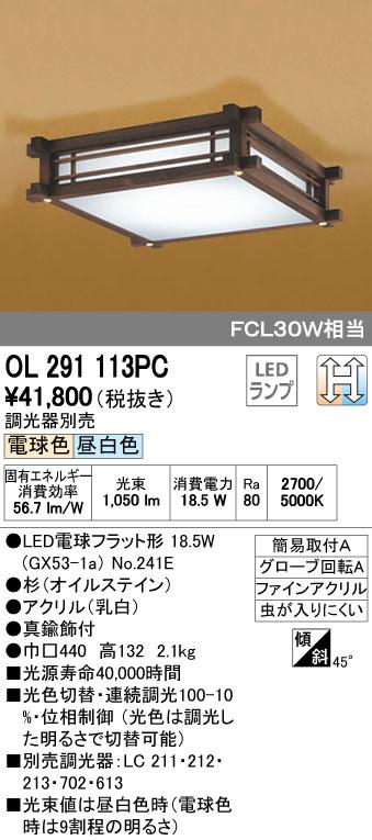 無料プレゼント対象商品!オーデリック ODELIC 【和風 照明 小型シーリングライトOL291113PC 電球色~昼光色杉(オイルステイン) 調光・光色切替・FCL30W相当】