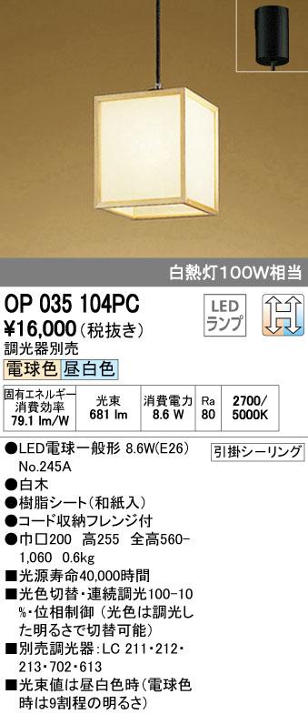 無料プレゼント対象商品!オーデリック ODELIC 【和風 照明 ペンダントライトOP035104PC 調光・光色切替・白熱灯60W相当】