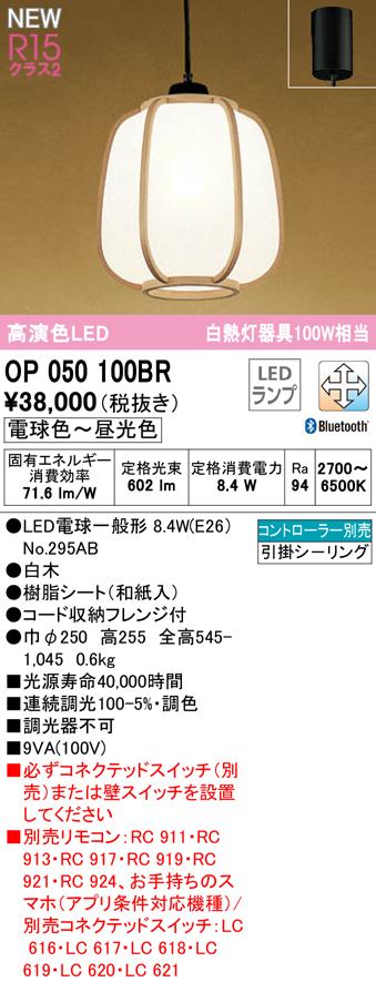 無料プレゼント対象商品!オーデリック ODELIC 【和風 照明 ペンダントライトOP050100BC Bluetooth対応機種 調光調色・白熱灯60W相当】