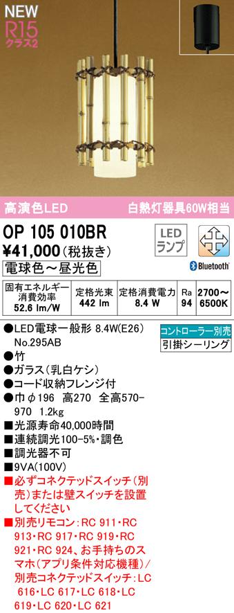 無料プレゼント対象商品!オーデリック ODELIC 【和風 照明 ペンダントライトOP105010BC 竹の素朴な味わいに昔ながらの日本の風情を映した意匠 Bluetooth対応機種 調光調色・白熱灯60W相当】