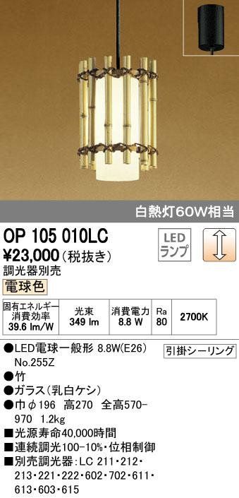 無料プレゼント対象商品!オーデリック ODELIC 【和風 照明 ペンダントライトOP105010LC 竹の素朴な味わいに昔ながらの日本の風情を映した意匠 調光・白熱灯60W相当】