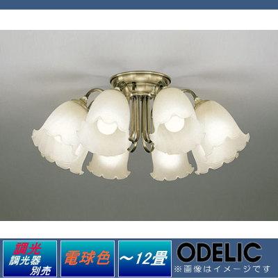 無料プレゼント対象商品!オーデリック ODELIC 【シャンデリアOC006788LC 電球色シンプルなクラシックスタイル 調光・~12畳】