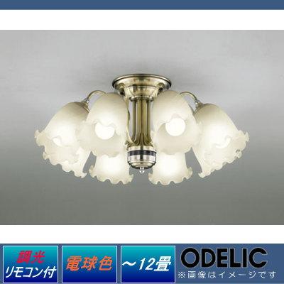 無料プレゼント対象商品!オーデリック ODELIC 【シャンデリアOC006928LC 電球色シンプルなクラシックスタイル 調光・~12畳】