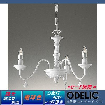 無料プレゼント対象商品!オーデリック ODELIC 【シャンデリアOC257044LC 電球色アンティークホワイトのやさしい温もり アンティークな風合い 調光・白熱灯40W×3灯相当】 注※セード別売りとなっております。