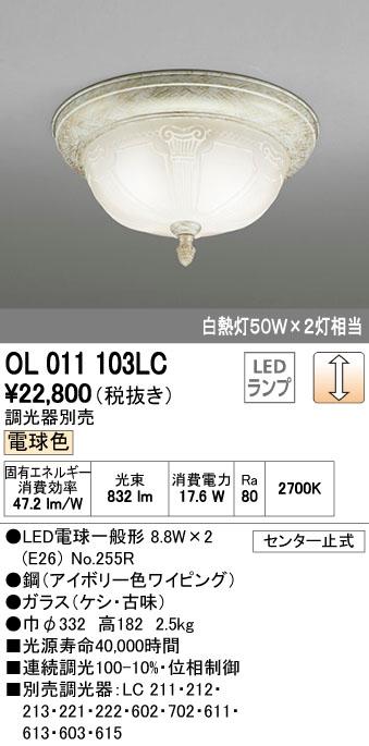 無料プレゼント対象商品!オーデリック ODELIC 【小型シーリングライトOL011103LC アイボリー色ワイピングアンティークの風合い 調光・白熱灯50W×2灯相当】
