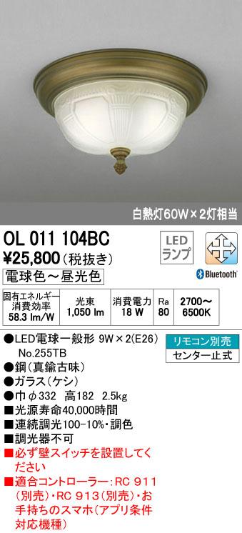 無料プレゼント対象商品!オーデリック ODELIC 【小型シーリングライトOL011104BC 真鍮古味アンティークの風合い Bluetooth対応機種 調光・調色タイプ・白熱灯50W×2灯相当】