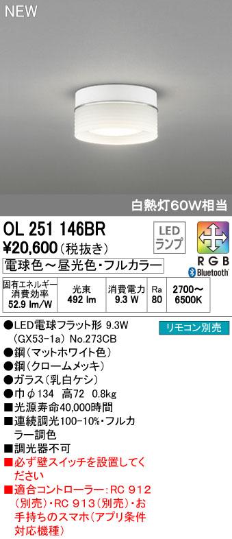 無料プレゼント対象商品!オーデリック ODELIC 【小型シーリングライトOL251146BR マットホワイト色Bluetooth対応機種 フルカラー調光・調色・白熱灯60W相当】