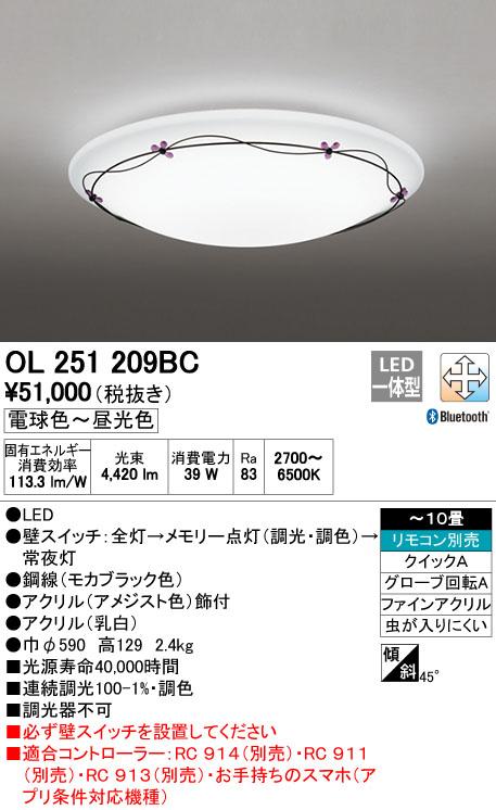 無料プレゼント対象商品!オーデリック ODELIC 【シーリングライトOL251209BC 電球色~昼光色洗練された大人のフェミニン Bluetooth対応機種 調光・調色タイプ・~ 10畳】
