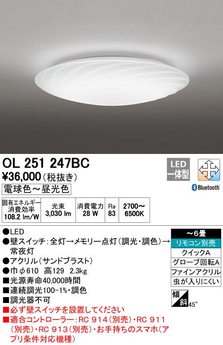 無料プレゼント対象商品!オーデリック ODELIC 【シーリングライトOL251247BC 電球色~昼光色流れるフォルムが美しいモダンデザイン Bluetooth対応機種 調光・調色タイプ・~ 6畳】
