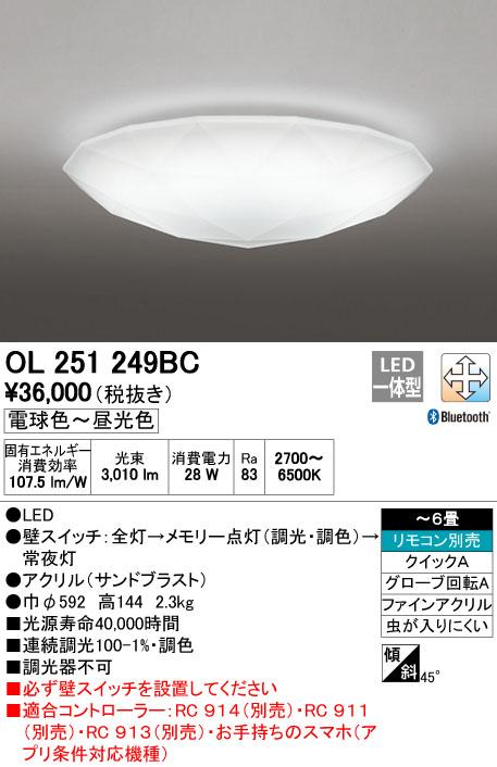 無料プレゼント対象商品!オーデリック ODELIC 【シーリングライトOL251249BC 電球色~昼光色多面体の美しいあかり Bluetooth対応機種 調光・調色タイプ・~ 6畳】