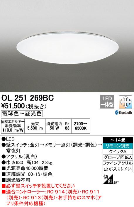 無料プレゼント対象商品!オーデリック ODELIC 【シーリングライトOL251269BC 電球色~昼光色ソフトな丸形のプレーンベーシック Bluetooth対応機種 調光・調色タイプ・~ 14畳】