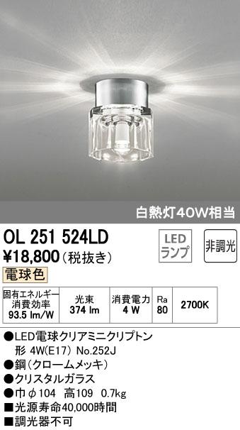 無料プレゼント対象商品!オーデリック ODELIC 【小型シーリングライトOL251524LD クリスタルガラス白熱灯40W相当】