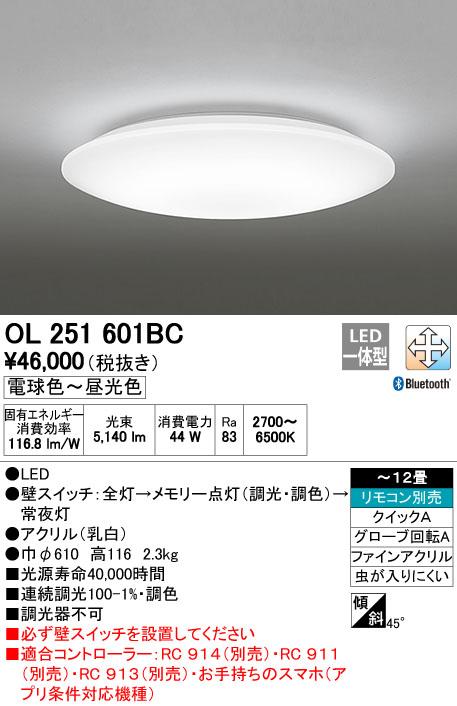無料プレゼント対象商品!オーデリック ODELIC 【シーリングライトOL251601BC 電球色~昼光色空間にフィットするシンプルな存在 Bluetooth対応機種 調光・調色タイプ・~ 12畳】