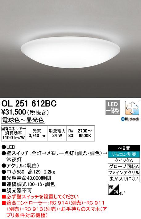 無料プレゼント対象商品!オーデリック ODELIC 【シーリングライトOL251612BC 電球色~昼光色ソフトな丸形のプレーンベーシック Bluetooth対応機種 調光・調色タイプ・~ 8畳】