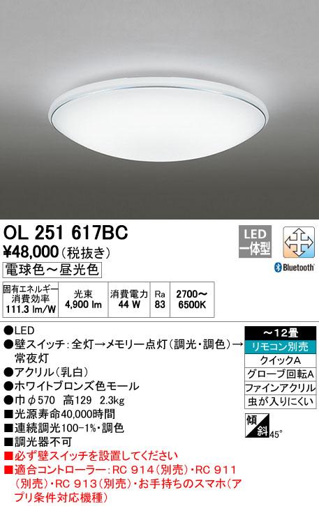 無料プレゼント対象商品!オーデリック ODELIC 【シーリングライトOL251617BC 電球色~昼光色シンプル&ライトのカジュアルデザイン Bluetooth対応機種 調光・調色タイプ・~ 12畳】