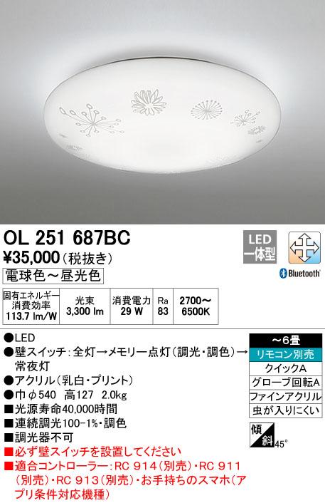 無料プレゼント対象商品!オーデリック ODELIC 【シーリングライトOL251687BC 電球色~昼光色白い花模様の ノルディックカジュアル Bluetooth対応機種 調光・調色タイプ・~ 6畳】