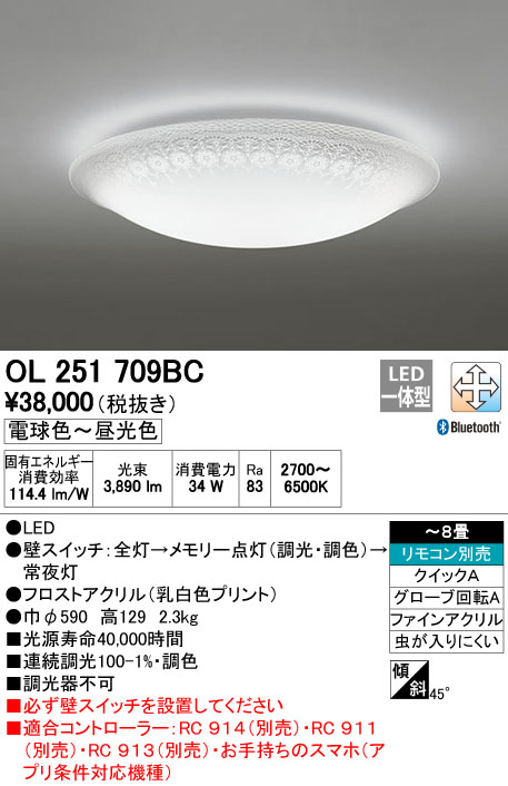 無料プレゼント対象商品!オーデリック ODELIC 【シーリングライトOL251709BC 電球色~昼光色灯すと浮かび上がるレース模様 Bluetooth対応機種 調光・調色タイプ・~ 8畳】
