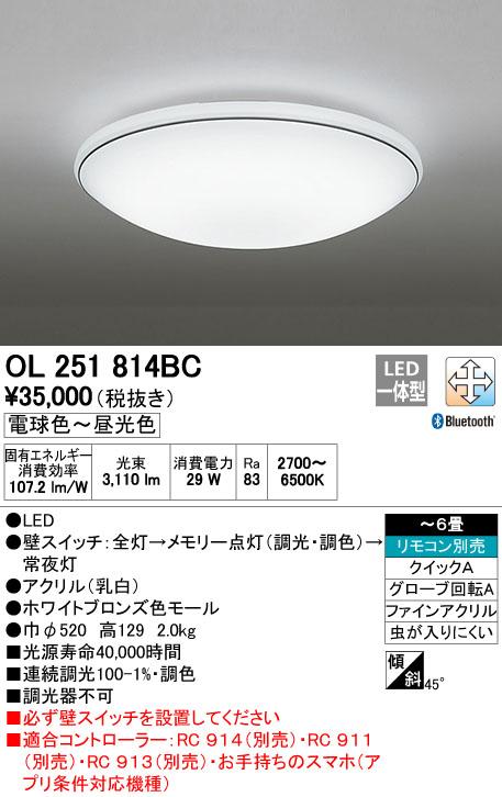 無料プレゼント対象商品!オーデリック ODELIC 【シーリングライトOL251814BC 電球色~昼光色シンプル&ライトのカジュアルデザイン Bluetooth対応機種 調光・調色タイプ・~ 6畳】