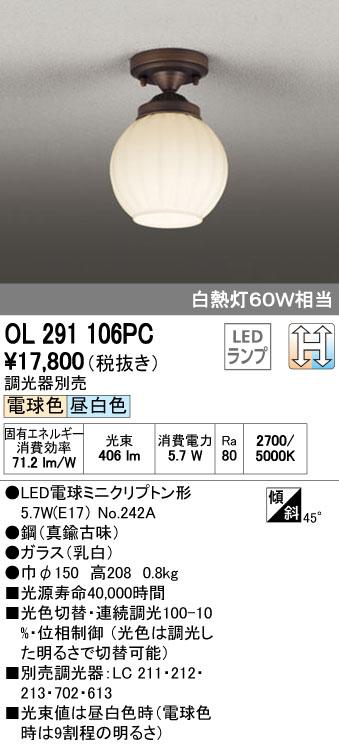 無料プレゼント対象商品!オーデリック ODELIC 【小型シーリングライトOL291106PC 真鍮古味調光・調色タイプ・白熱灯60W相当】