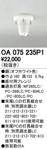 オーデリック ODELIC 【シーリングファン ACモーターファンシリーズOA075235P1 オフホワイト色直付用フレンジ ファン用灯具単体を直付できます】