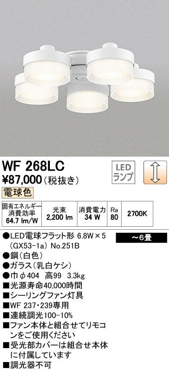 無料プレゼント対象商品!オーデリック ODELIC 【シーリングファン DCモーターファンシリーズWF268LC 白色灯具[薄型ガラスタイプ・5灯] 調光・電球色・~6畳】