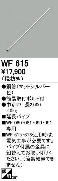 オーデリック ODELIC 【シーリングファン DCモーターファンシリーズWF615 マットシルバー色延長パイプ[パイプ吊り器具専用] 長さ:2,000mm】