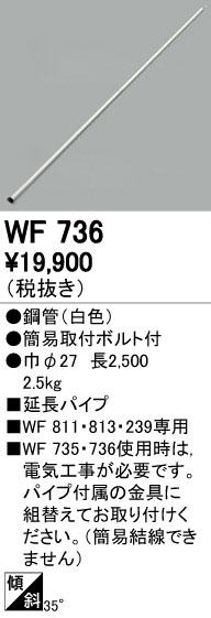 オーデリック ODELIC 【シーリングファン DCモーターファンシリーズWF736 白色延長パイプ WF239・811・813用 長さ:2,500mm】