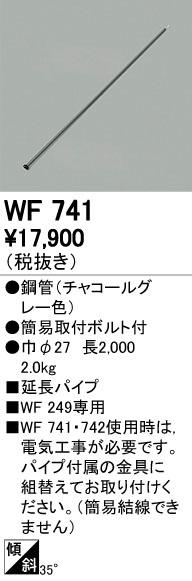 オーデリック ODELIC 【シーリングファン DCモーターファンシリーズWF741 チャコールグレー色延長パイプ WF249専用 長さ:2,000mm】