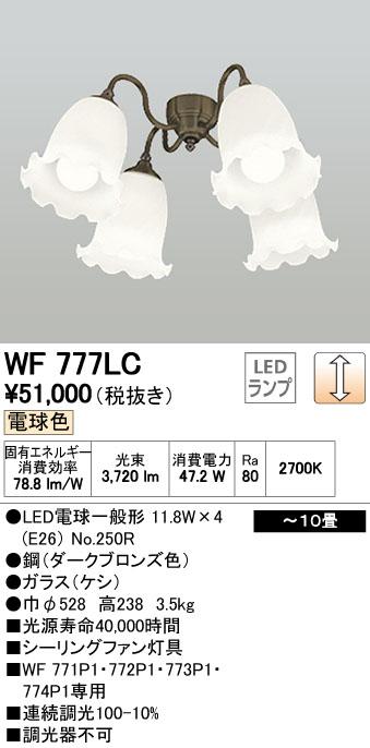 無料プレゼント対象商品!オーデリック ODELIC 【シーリングファン ACモーターファンシリーズWF777LC ダークブロンズ色灯具[ケシガラスグローブ・4灯] 調光・電球色・~10畳】