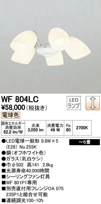 無料プレゼント対象商品!オーデリック ODELIC 【シーリングファン ACモーターファンシリーズWF804LC オフホワイト色灯具[乳白ケシガラス・5灯] 調光・電球色・~6畳】