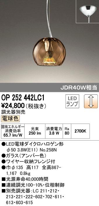 無料プレゼント対象商品!オーデリック ODELIC 【ペンダントライトOP252442LC1 フレンジOP252443LC1 プラグガラス(アンバー色) テクスチャーが生みだす豊かな表情 調光・JDR40W相当】