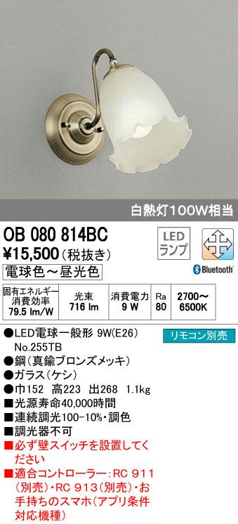 無料プレゼント対象商品!オーデリック ODELIC 【ブラケットライトOB080814BC 電球色~昼白色鋼(真鍮ブロンズメッキ) ガラス(ケシ) Bluetooth対応機種 調光・調色・白熱灯60W相当】