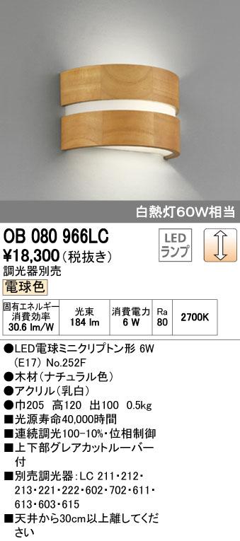 無料プレゼント対象商品!オーデリック ODELIC 【ブラケットライトOB080966LC 電球色木材(ナチュラル色) 調光・白熱灯60W相当】