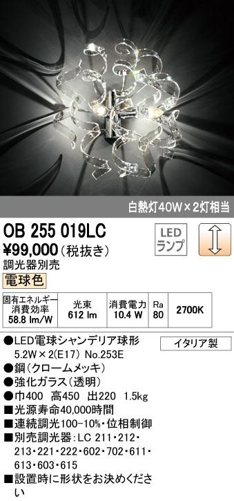 無料プレゼント対象商品!オーデリック ODELIC 【ブラケットライトOB255019LC 電球色強化ガラス(透明) 調光・白熱灯40W×2灯相当】