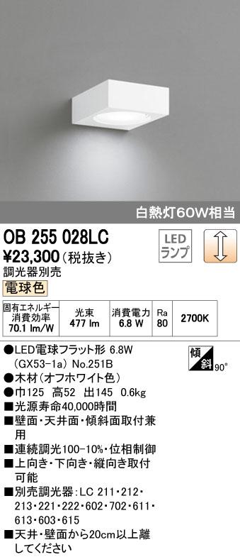 無料プレゼント対象商品!オーデリック ODELIC 【ブラケットライトOB255028LC 電球色木材(オフホワイト色) 間接光型LEDブラケットライト 調光・白熱灯60W相当】