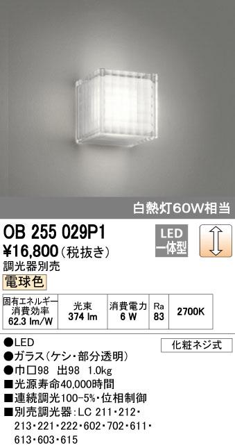 無料プレゼント対象商品!オーデリック ODELIC 【ブラケットライトOB255029P1 電球色ガラス(ケシ・部分透明) 質感と光の表情が魅力のキューブのあかり 調光・白熱灯60W相当】