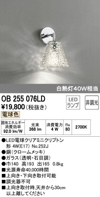 無料プレゼント対象商品!オーデリック ODELIC 【ブラケットライトOB255076LD 電球色ガラス(透明・石目調) 白熱灯40W相当】