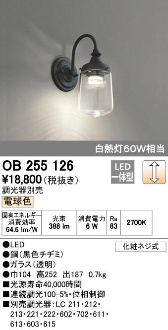 無料プレゼント対象商品!オーデリック ODELIC 【ブラケットライトOB255126 電球色ガラス(透明) 調光・白熱灯60W相当】