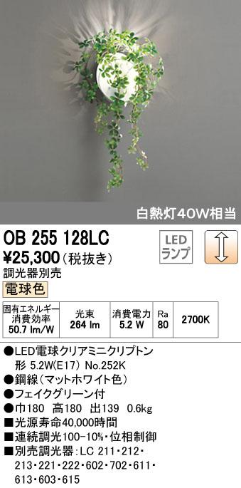 無料プレゼント対象商品!オーデリック ODELIC 【ブラケットライトOB255128LC 電球色鋼線(マットホワイト色) フェイクグリーン付 調光・白熱灯40W相当】