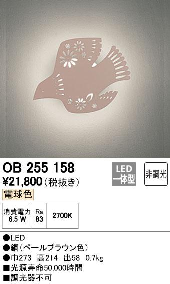 無料プレゼント対象商品!オーデリック ODELIC 【ブラケットライトOB255158 電球色鋼(ペールブラウン色) デコウォールライト 鳥モチーフ 】