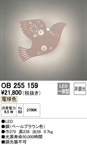 無料プレゼント対象商品!オーデリック ODELIC 【ブラケットライトOB255159 電球色鋼(ペールブラウン色) デコウォールライト 鳥モチーフ 】
