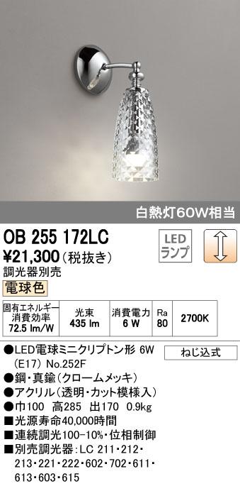 無料プレゼント対象商品!オーデリック ODELIC 【ブラケットライトOB255172LC 電球色アクリル(透明・カット模様入) 調光・白熱灯60W相当】
