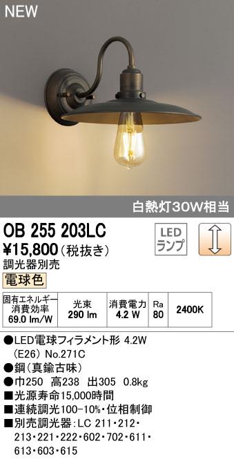 無料プレゼント対象商品!オーデリック ODELIC 【ブラケットライトOB255203LC 電球色真鍮古味 フィラメント型ランプと反射笠を組み合わせたノスタルジックな佇まい 調光・白熱灯30W相当】