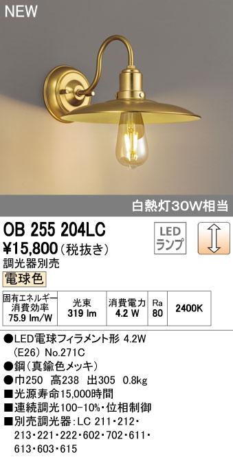 無料プレゼント対象商品!オーデリック ODELIC 【ブラケットライトOB255204LC 電球色真鍮色メッキ フィラメント型ランプと反射笠を組み合わせたノスタルジックな佇まい 調光・白熱灯30W相当】