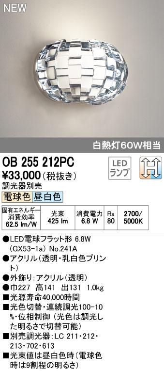 無料プレゼント対象商品!オーデリック ODELIC 【ブラケットライトOB255212PC 電球色~昼白色透明アクリルブロックがつくり出すモダンで深みのある表情 調光・光色切替・白熱灯60W相当】